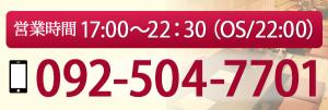 大野城市御笠川 焼肉山北 092-504-7701